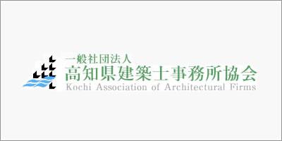高知県建築士事務所協会