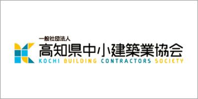 高知県中小建築業協会