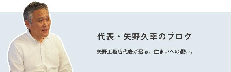 代表・矢野久幸のブログ