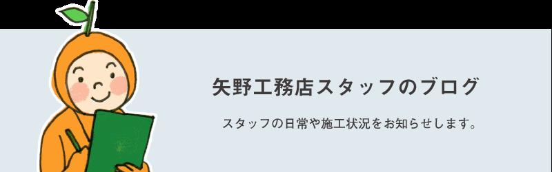 矢野工務店スタッフブログ