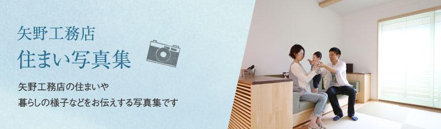 矢野工務店 住まい写真集